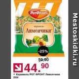 Карамель РОТ ФРОНТ, Вес: 250 г