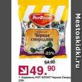 Карамель РОТ ФРОНТ , Вес: 250 г