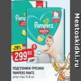 Магазин:Верный,Скидка:Подгузники-трусики PAMPERS