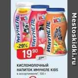 Магазин:Верный,Скидка:Кисломолочный НАПИТОК ИМУНЕЛЕ KIDS