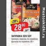 Магазин:Верный,Скидка:ЗАПРАВКА SEN SOY премиум, морковь по-корейски; Фунчоза по-корейски, 80 r