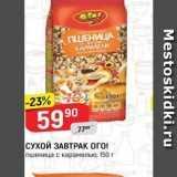Магазин:Верный,Скидка:СУХОЙ ЗАВТРАК ОГО! пшеница с карамелью, 150 г