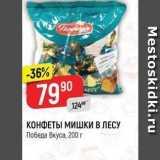 Верный Акции - КОНФЕТЫ МИШКИ В ЛЕСУ Победа вкуса, 200 г