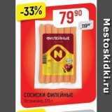 Верный Акции - СОСИСКИ ФИЛЕЙНЫЕ Останкино, 270 г