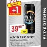 Магазин:Верный,Скидка:НАПИТОК TURBO ENERGY