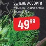 ЗЕЛЕНЬ АССОРТИ , Вес: 75 г