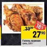 Магазин:Перекрёсток,Скидка:Голень куриная