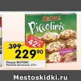 Магазин:Перекрёсток,Скидка:Пицца BUITONI Piccolinis