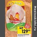 Перекрёсток Акции - Цыпленок ПЕТЕЛИНКА