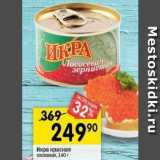 Магазин:Перекрёсток,Скидка:Икра красная лососевая
