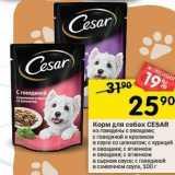 Перекрёсток Акции - Корм для собак CESAR