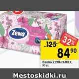 Перекрёсток Акции - Плати ZEWA FAMILY