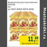Магазин:Метро,Скидка:Вермишель быстрого приготовления РОЛЛТОН 60 г