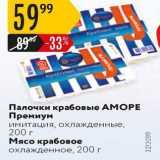 Магазин:Карусель,Скидка:Палочки крабовые АМОРЕ