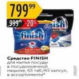 Скидка: Средство FINISH для мытья посуды в посудомоечной машине,