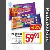 Магазин:Билла,Скидка:Тесто слоеное Талосто в ассортименте 450 г, 500 г