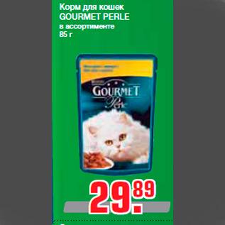 Акция - Корм для кошек GOURMET PERLE в ассортименте 85 г