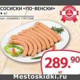 """Скидка: Сосиски """"По-Венски"""""""