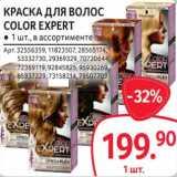 Краска для волос Color Expert