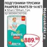 Подгузники-трусики Pampers Pants (9-14 кг)