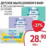 Детское мыло Johnson's Baby