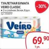 Туалетная бумага Veiro Classic