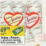 Зефир Лянеж с ароматом ванили бело-розовый
