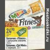 Батончик Fitness/Cini Minis