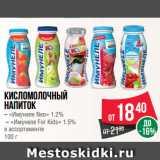 Скидка: Кисломолочный напиток – «Имунеле Neo» 1.2%  – «Имунеле For Kids» 1.5% в ассортименте 100 г