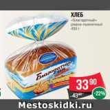 Хлеб «Благодатный» ржано-пшеничный 450 г