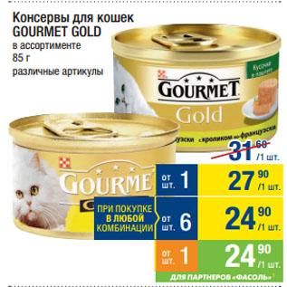 Акция - Консервы для кошек  GOURMET GOLD