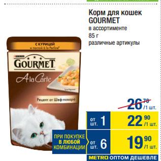 Акция - Корм для кошек  GOURMET