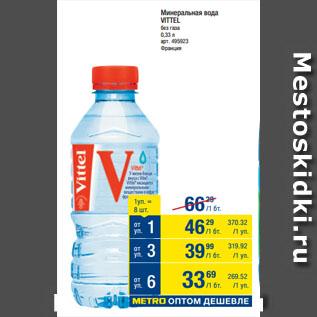 Акция - Минеральная вода VITTEL без газа
