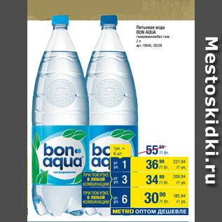 Акция - Питьевая вода  BON AQUA  газированная/без газа
