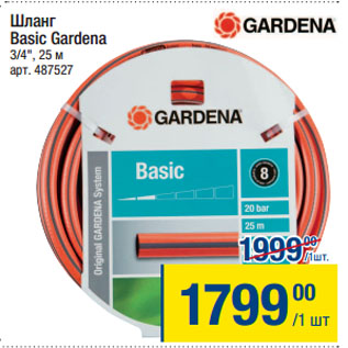 Акция - Шланг  Basic Gardena