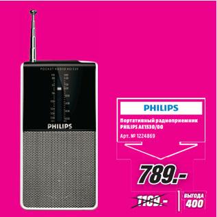 Акция - Портативный радиоприемник  PHILIPS AE1530/00