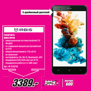 Акция - Смартфон IRBIS SP510