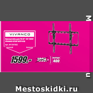 "Акция - Кронштейн для ТВ 23""-55""/45КГ  VIVANCO 37597 WTP 410"