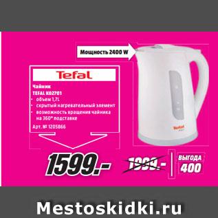 Акция - Чайник TEFAL KO2701