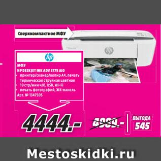 Акция - МФУ  HP DESKJET INK ADV 3775 AIO