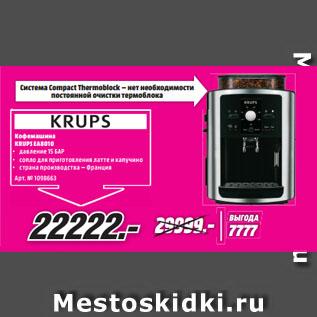 Акция - Кофемашина  KRUPS EA8010