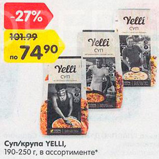 Акция - Суп/крупа Yelli