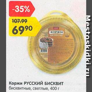 Акция - Коржи Русский бисквит