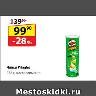 Акция - Чипсы Pringles