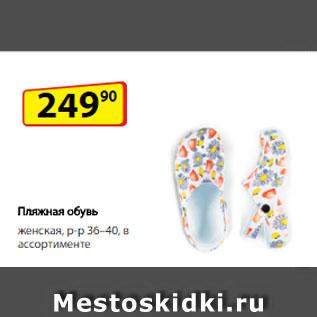 Акция - Пляжная обувь женская, р-р 36–40