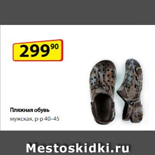 Акция - Пляжная обувь мужская, р-р 40–45