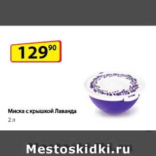 Акция - Миска с крышкой Лаванда, 2 л