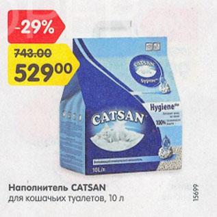 Акция - Наполнитель CATSAN    для кошачьих туалетов