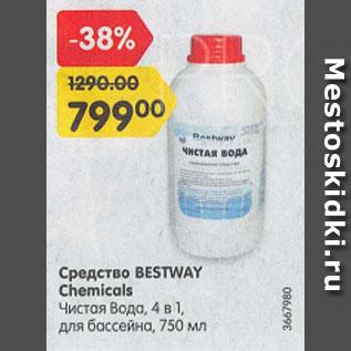 Акция - Средство BESTWAY Chemicals    Чистая Вода, 4 в 1, для бассейна