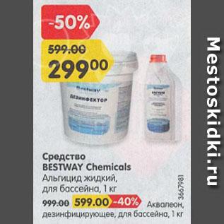 Акция - Средство    BESTWAY Chemicals    Альгицид жидкий, для бассейна
